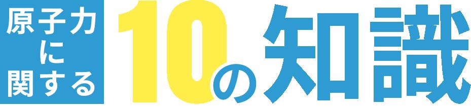 原子力に関する10の知識