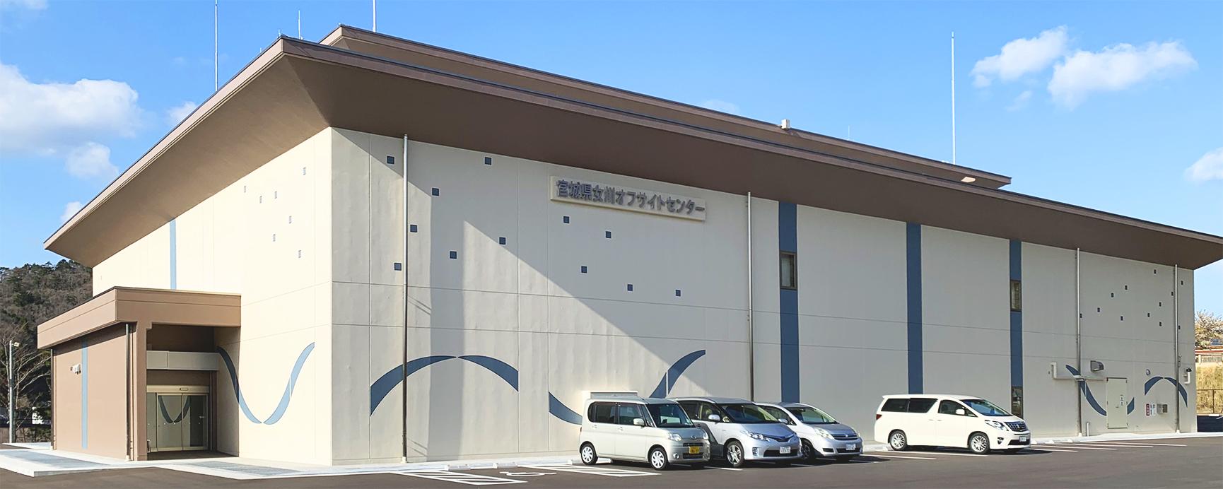 宮城県女川オフサイトセンター