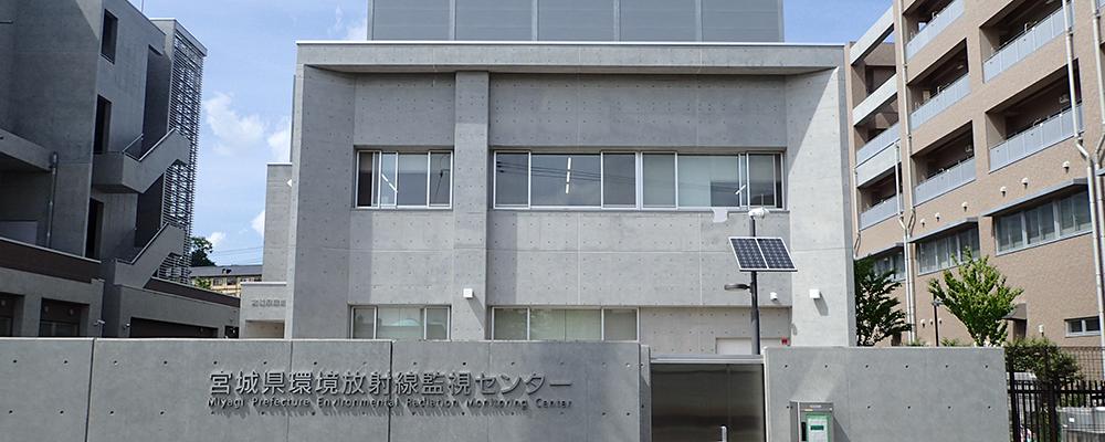 環境放射線監視センター